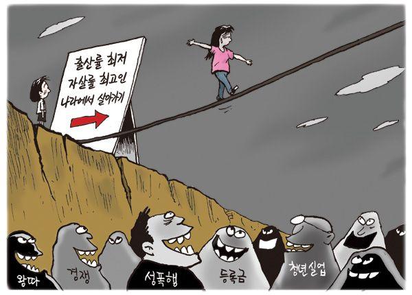 8월23일 그림판 : 한겨레그림판 : 만화 : 뉴스 : 한겨레