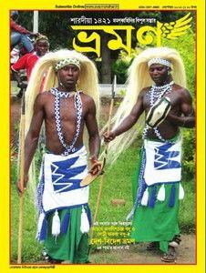 Rupban Magazine Pdf