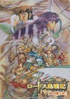 Lodoss Tou Senki Eiyuu Kishi Den Complete Anime Record Of