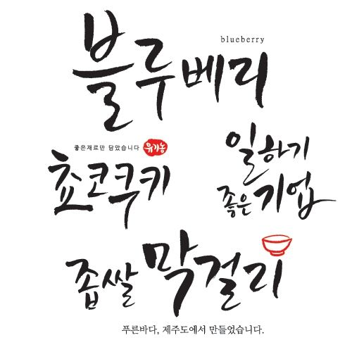 Korean calligraphy desgin pinterest