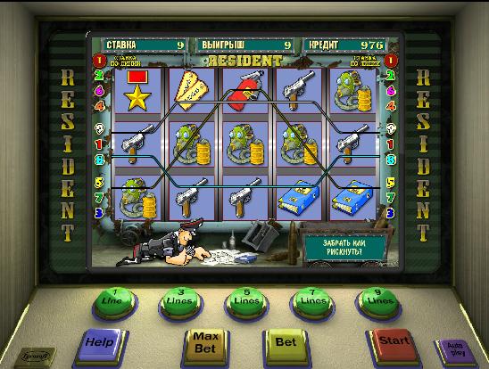 Скачать бесплатно резидент игровые аппараты бесплатно онлайн рулетка общение онлайн бесплатно