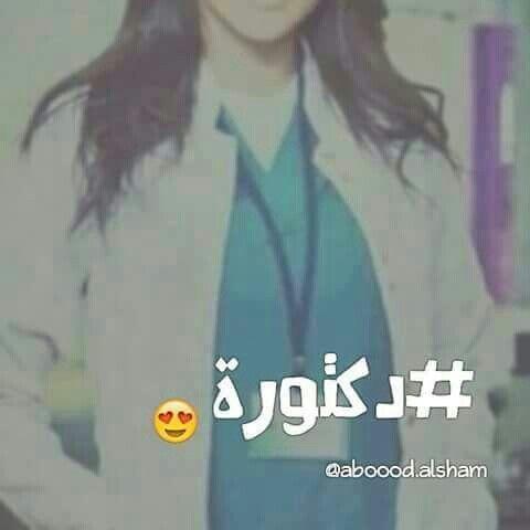 دكتورة