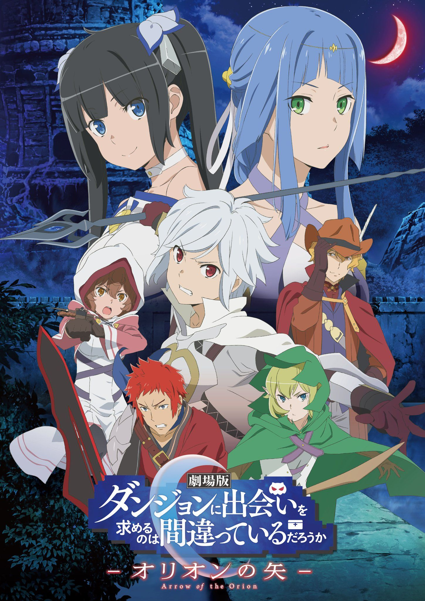DanMachi Arrow of Orion Películas de anime, Anime