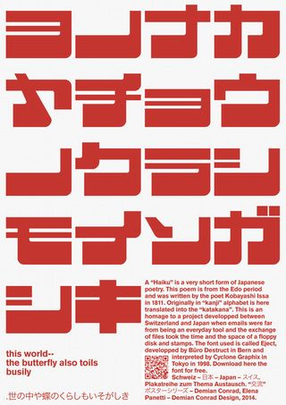discover typo graphic posters japan graphic design japanese typography typography poster