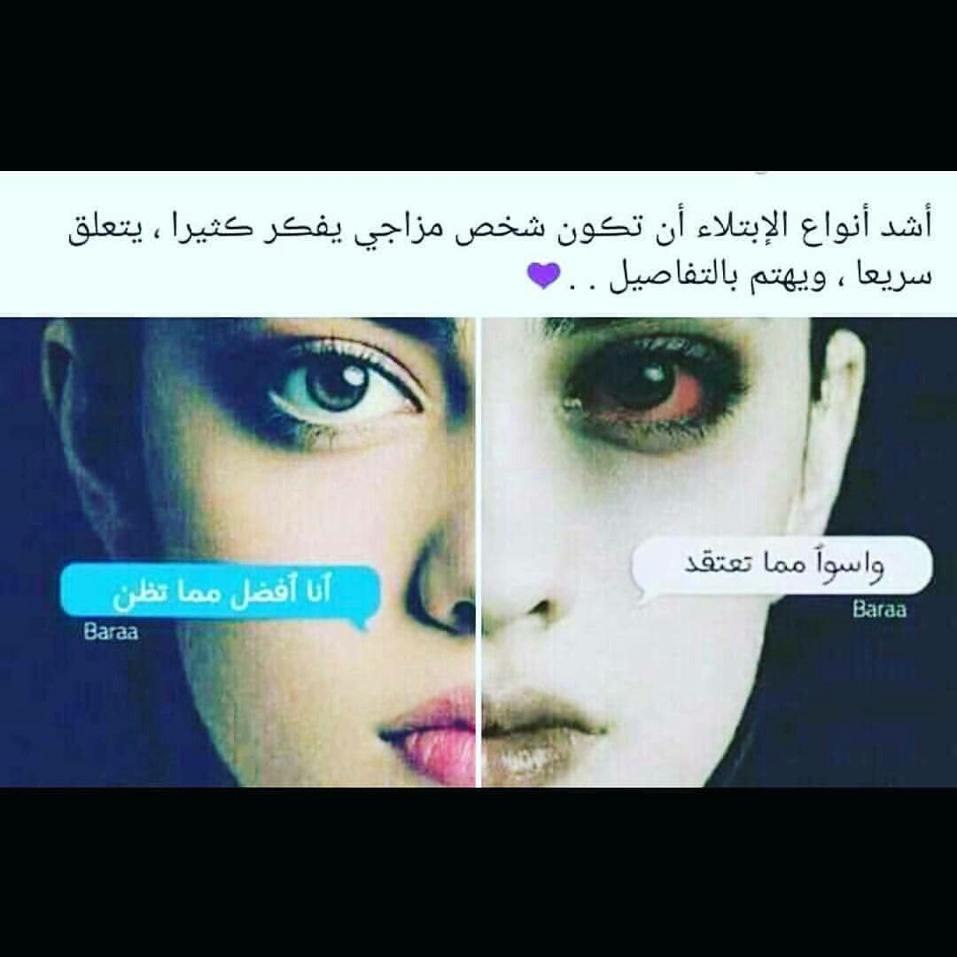 DesertRose,;,عبيط وفاهم,;,   Funny qoutes, Funny arabic quotes, Funny comments