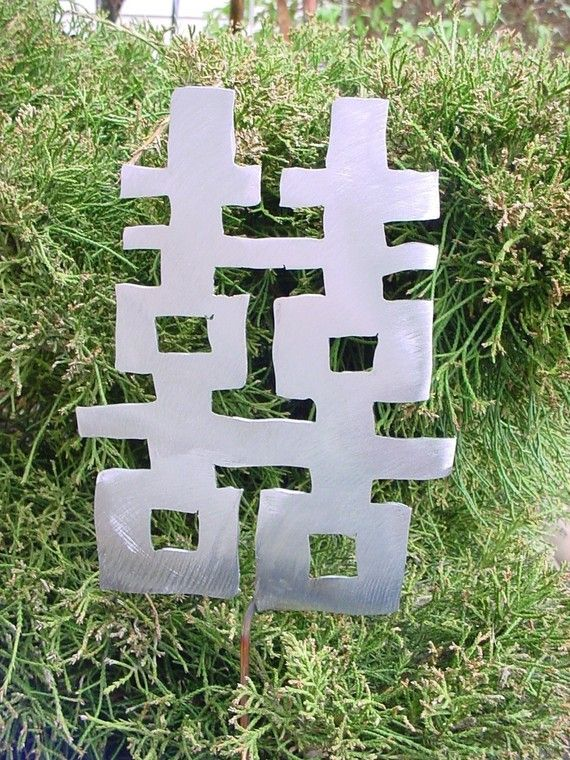 Steel Sanskrit Double Hiness Symbol Metal Yard Art Stake Chinese Asian Feng Shui Lawn Plant Spike