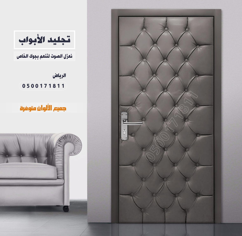 تجليد الأبواب تنجيد الأبواب تلبيس الأبواب تغليف الأبواب الرياض 0500171811 تجديد الأبواب القديمة تجليد الأبواب تلبيس الأبواب با Home Decor Decor Furniture