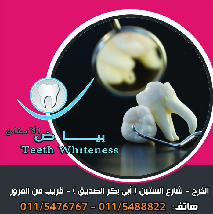 خراج الأسنان هو مصطلح عام يستخدم لوصف الإصابة في جذور الأسنان أو ما بين الأسنان واللثة وعادة ما يحدث بسبب البكتيريا التي تدخل ف Movie Posters Movies Teeth