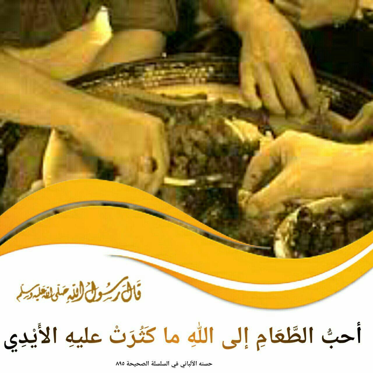 قال رسول الله صلى الله عليه وسلم أحب الطعام الى الله ما كثرت عليه الأيدي Food Meat Beef