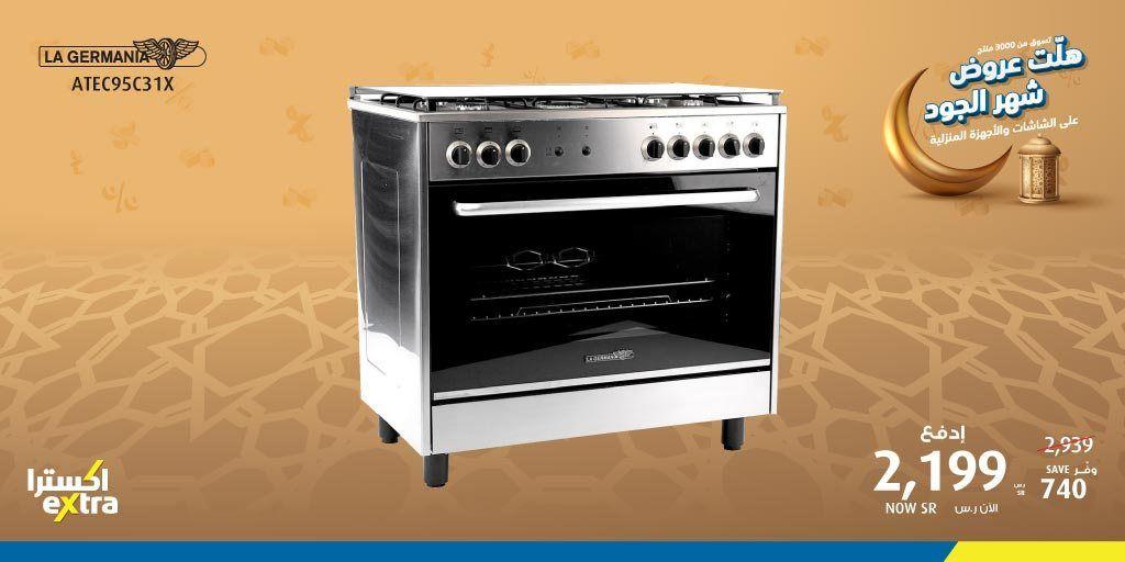 عروض رمضان عروض اكسترا السعودية علي الاجهزة الكهربائية الخميس 14 5 2020 عروض اليوم Kitchen Appliances Toaster Oven Kitchen