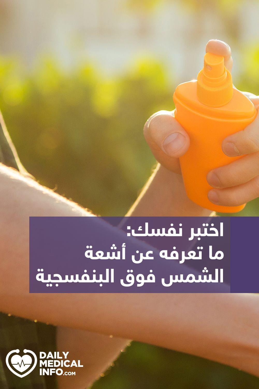 اختبر نفسك ما تعرفه عن أشعة الشمس الفوق بنفسجية Mustard Bottle Hand Soap Bottle Soap Bottle