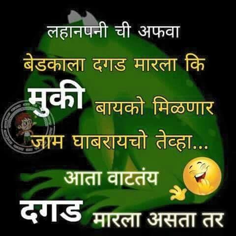 Pin By Aakanksha Sawant On Marathi Best Quotes Marathi Quotes Marathi Jokes