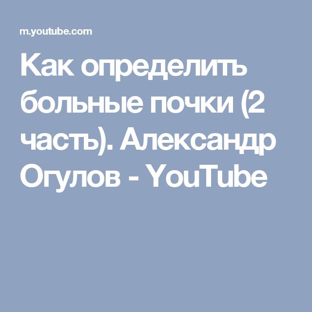 Как определить больные почки (2 часть). Александр Огулов - YouTube ...