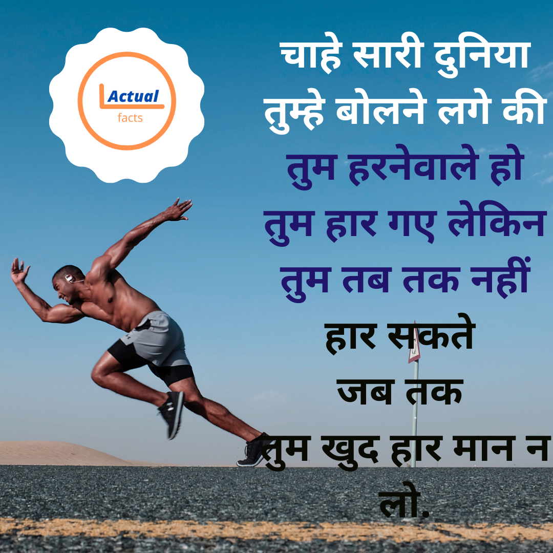 Success Motivational Quotes in Hindi   Entrepreneur in 20 ...