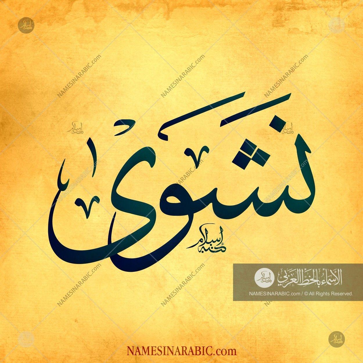 Nashwa نشوى Names In Arabic Calligraphy Name 2866 Calligraphy Calligraphy Name Names