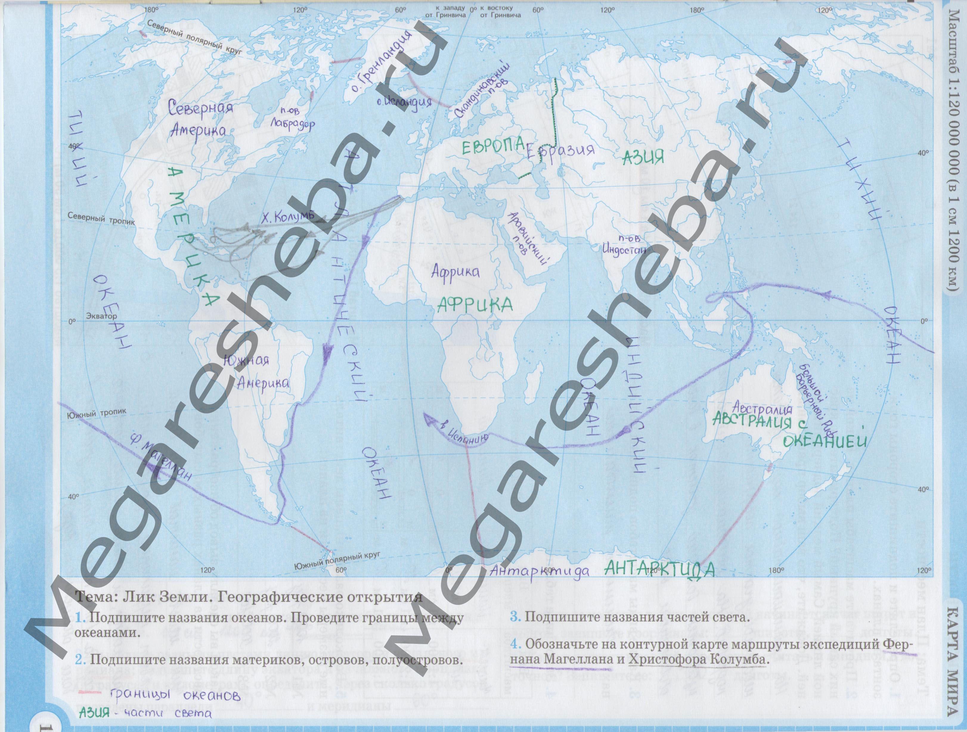 Контурные карты 6 класс герасимова ответы в картинках