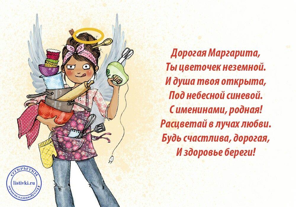 Поздравить с днем ангела маргарита окрошкам окрошка