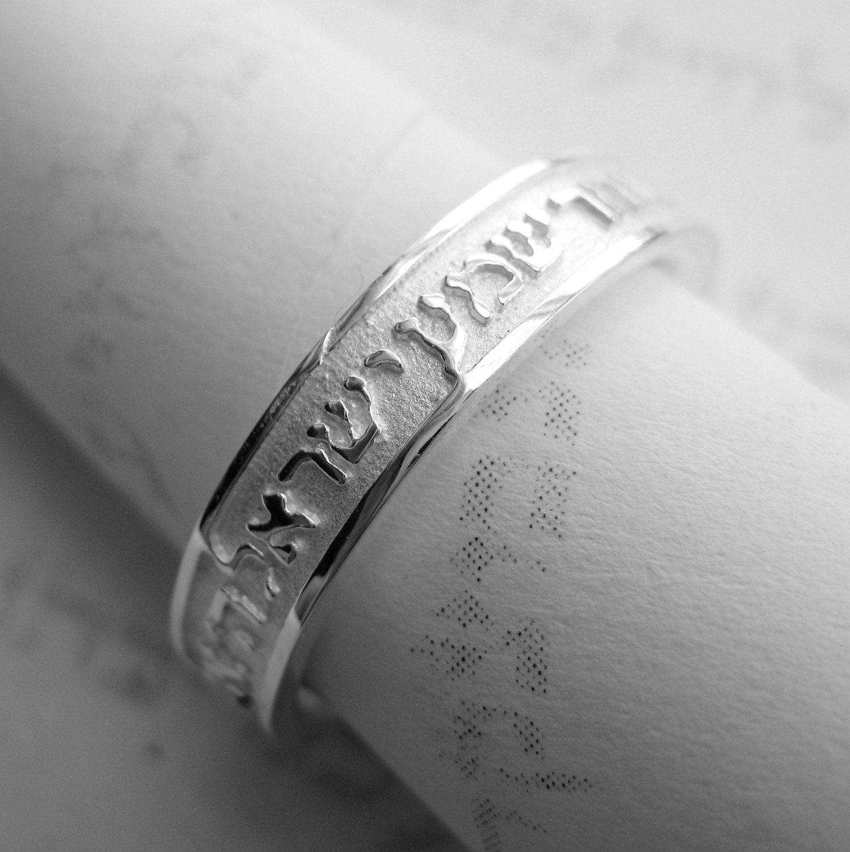 Silver Judaica Hebrew Spiritual Inscribed Ring Shma