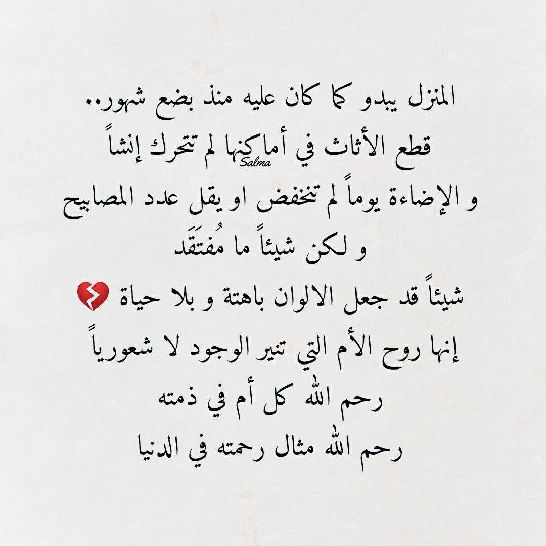 رحم الله كل أم Calligraphy Arabic Calligraphy