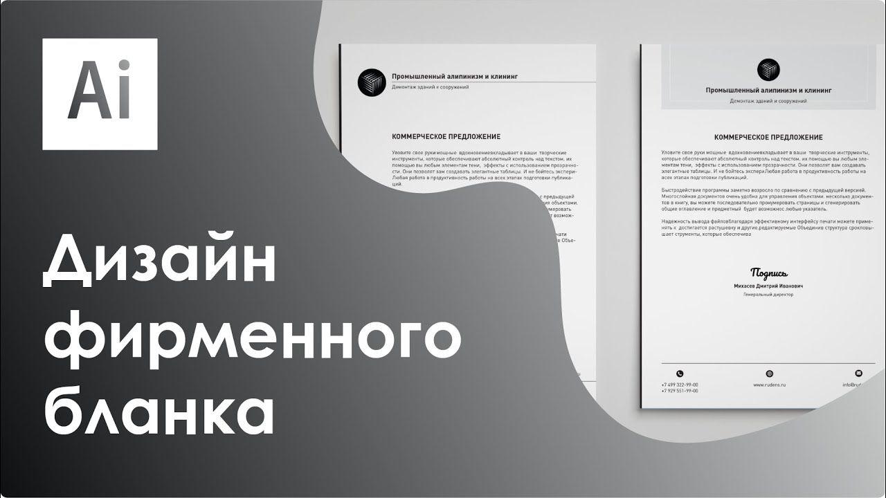 Дизайн фирменного бланка Adobe Illustrator (с