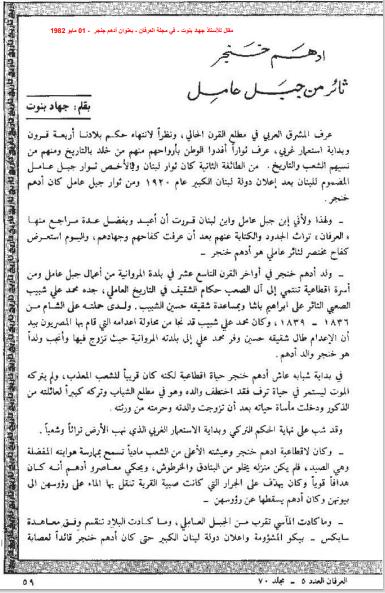 مدونة جبل عاملة أدهم خنجر ثائر من جبل عامل مقال Word Search Puzzle Blog Words