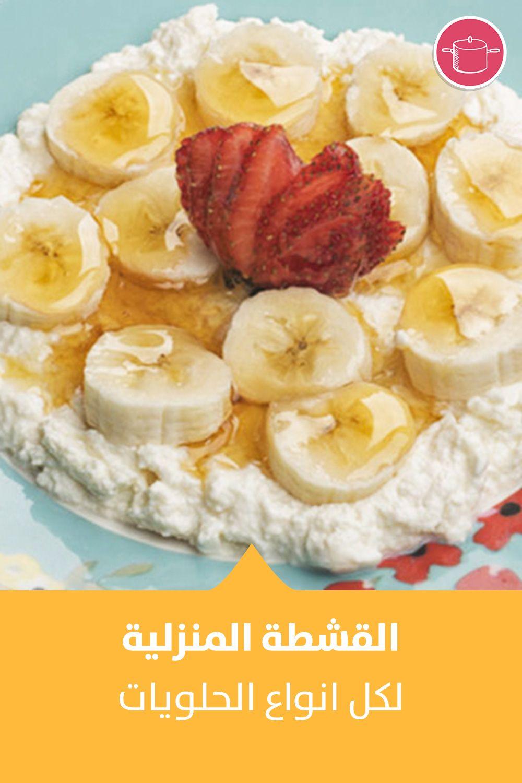 طريقة عمل القشطة المنزلية Recipe In 2021 Recipes Food Fruit