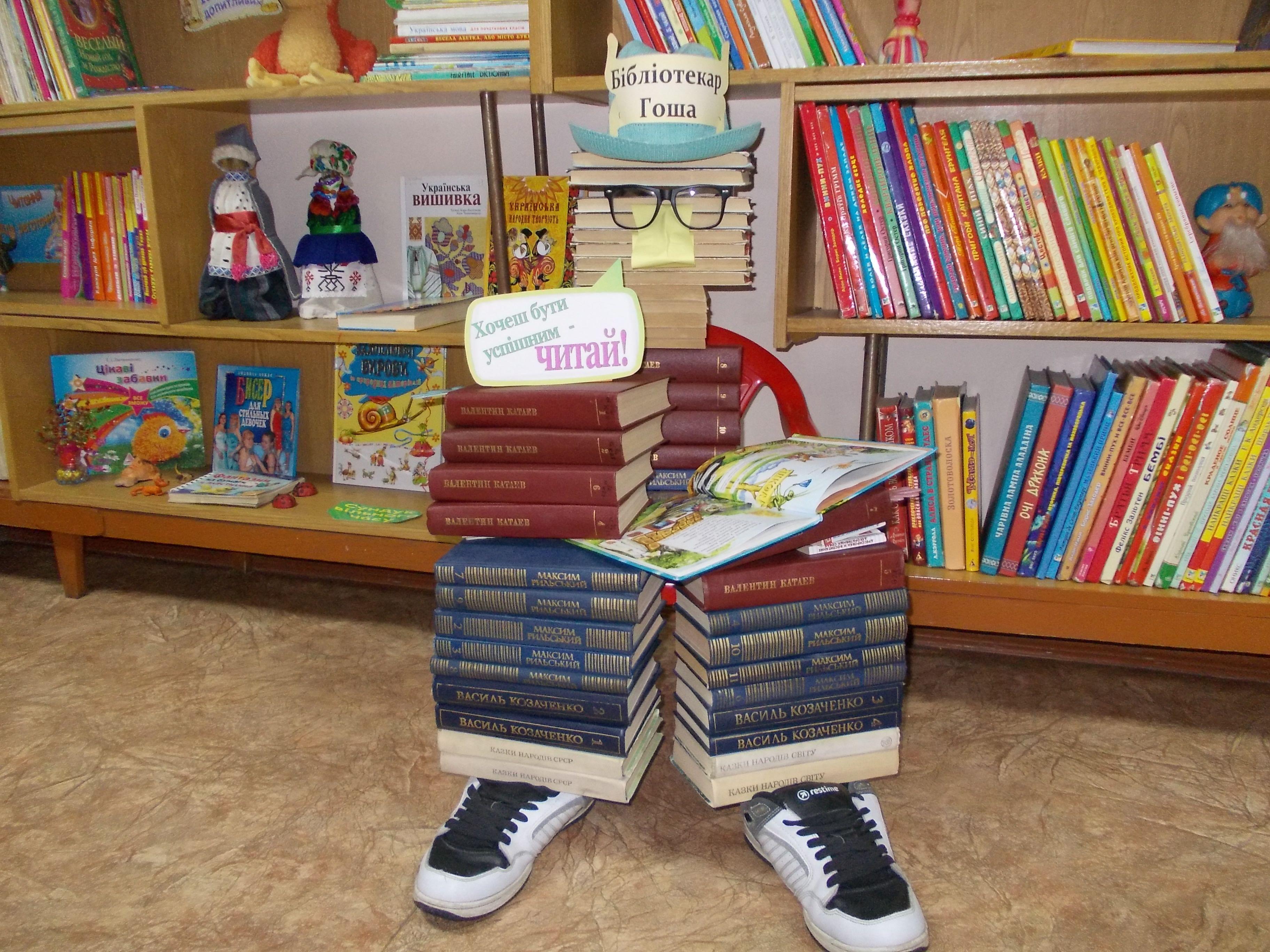 оформление библиотеки своими руками в картинках такие вот они