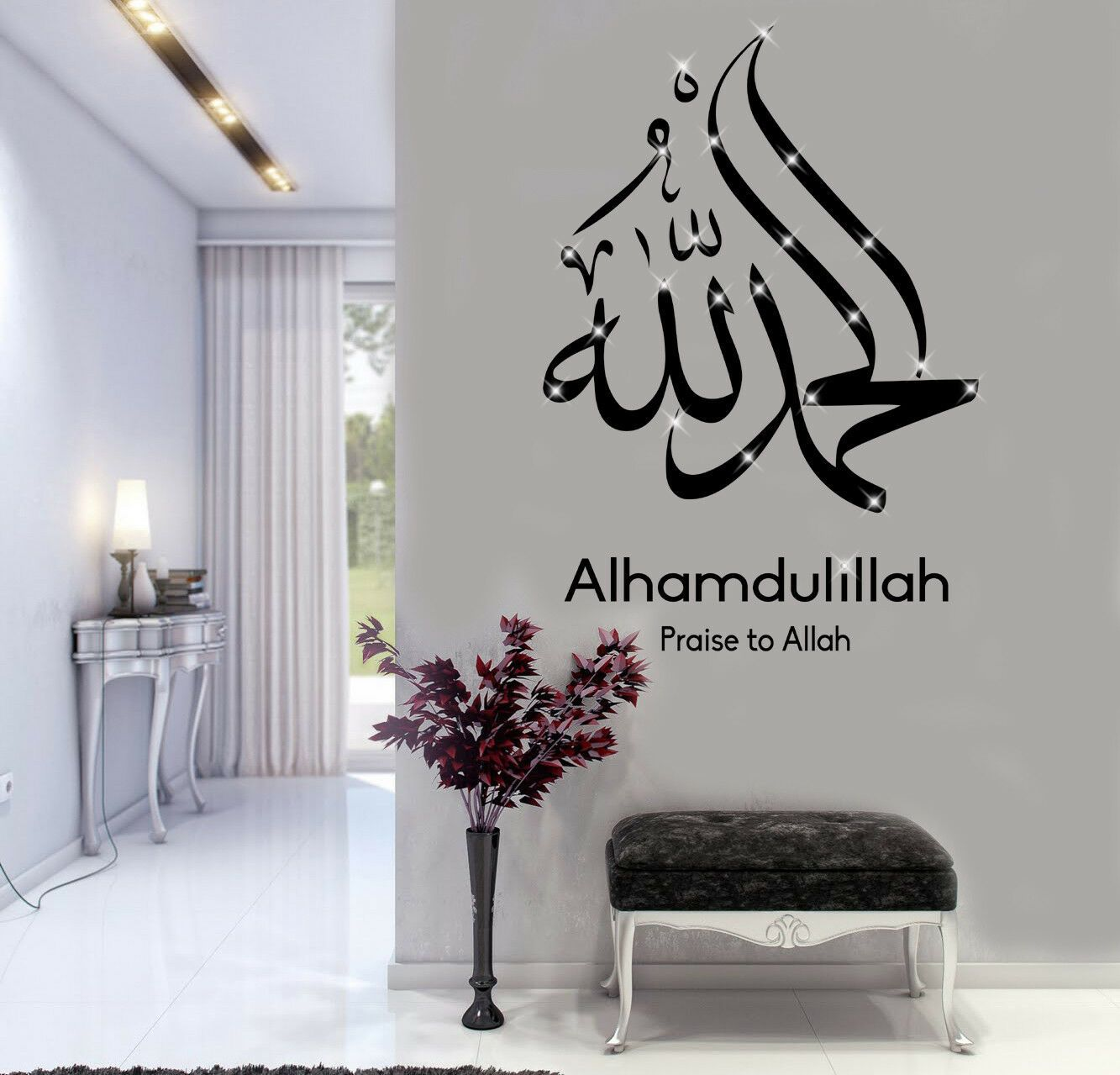 Details about Islamic wall art Stickers, Alhamdulillah