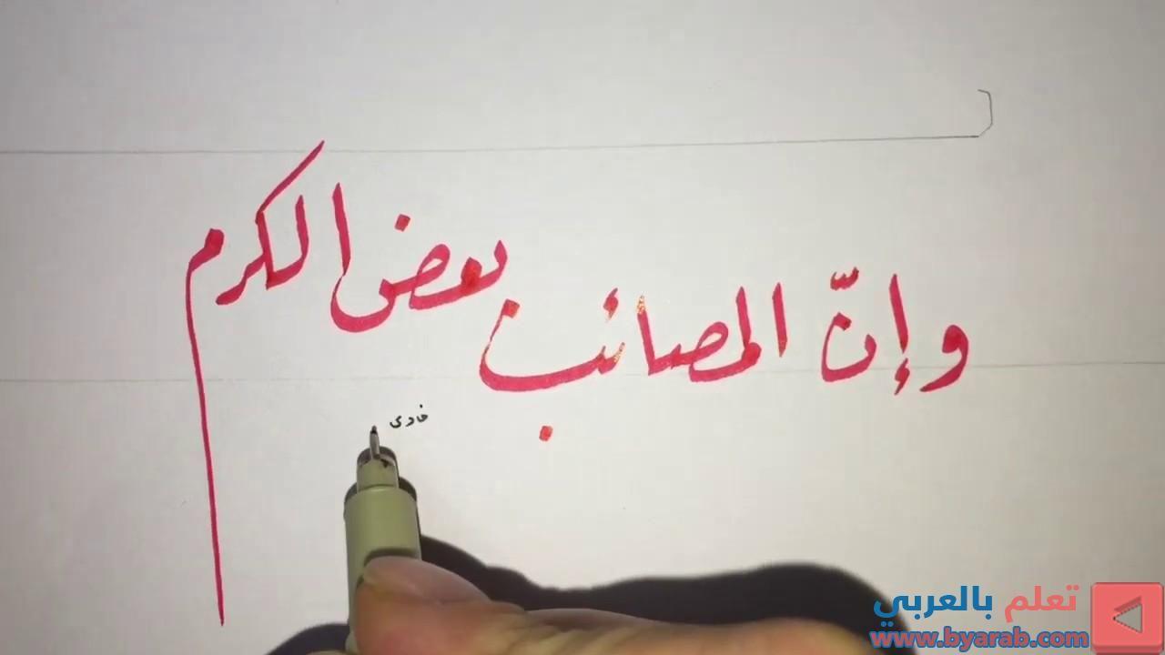 تعلم الخط العربي خط الرقعة وإن المصائب بعض الكرم Home Decor Decals