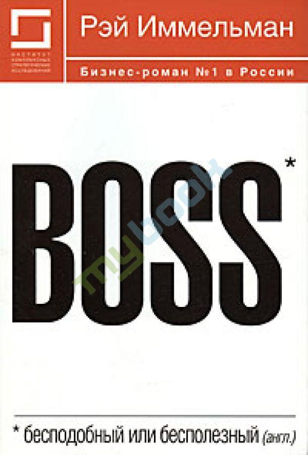 Скачать книгу босс бесподобный или бесполезный