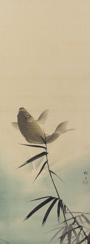 Vintage Japanese Fine Art Wall Hanging Painting Leaping Carp Koi Fish Hanging Scroll Kakejiku: