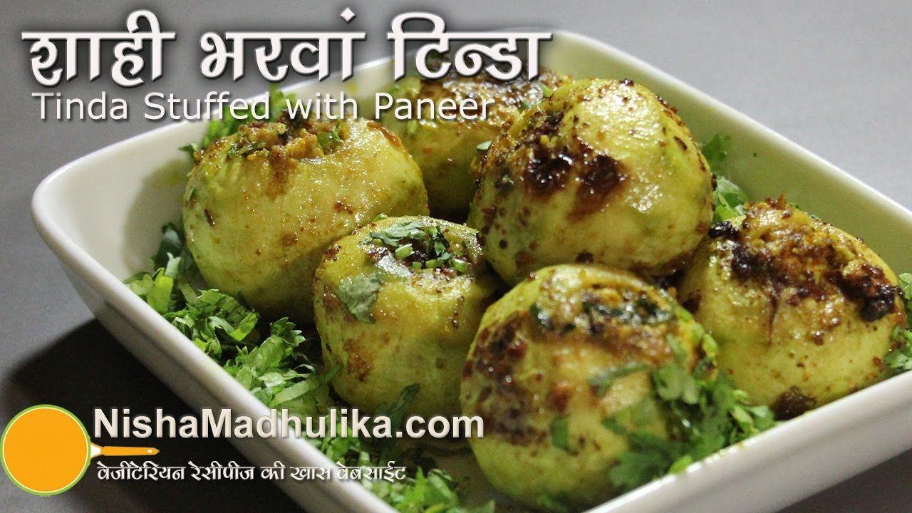 Shahi tinda recipes tinda stuffed with paneer food pinterest food forumfinder Choice Image