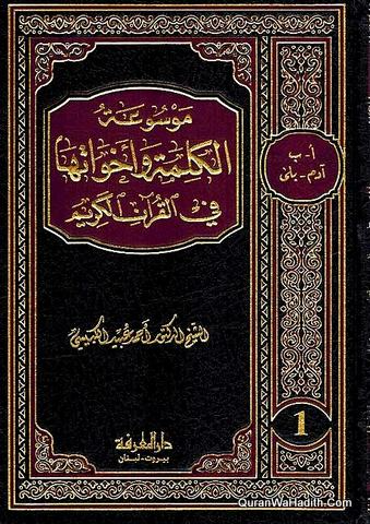 Pin On تفسير قرآن
