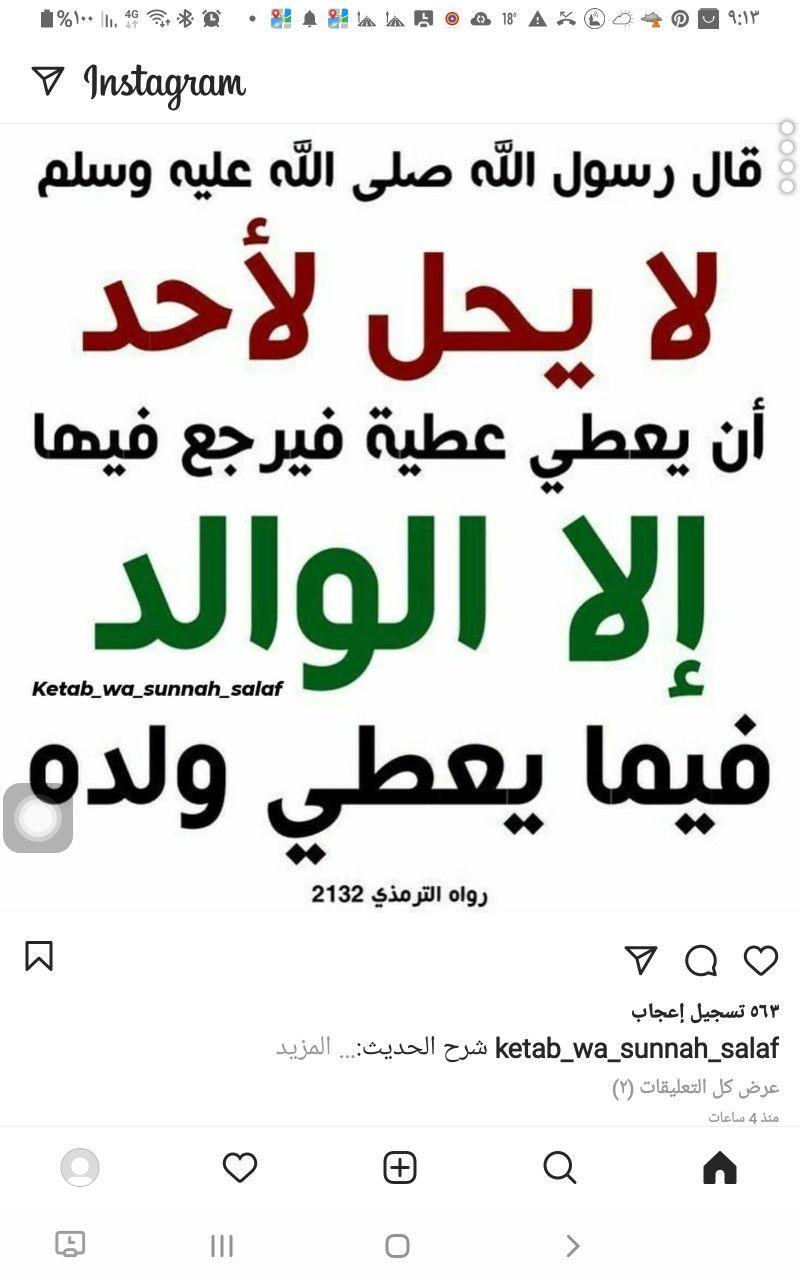 Pin By خالد On بر الوالدين و الدعاء لهما In 2021 Mecca Kaaba Mecca Instagram