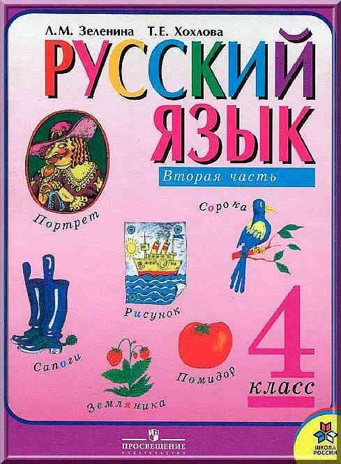 Гдз по русскому языку 4 класс зеленина хохлова 1 часть учебник скачать