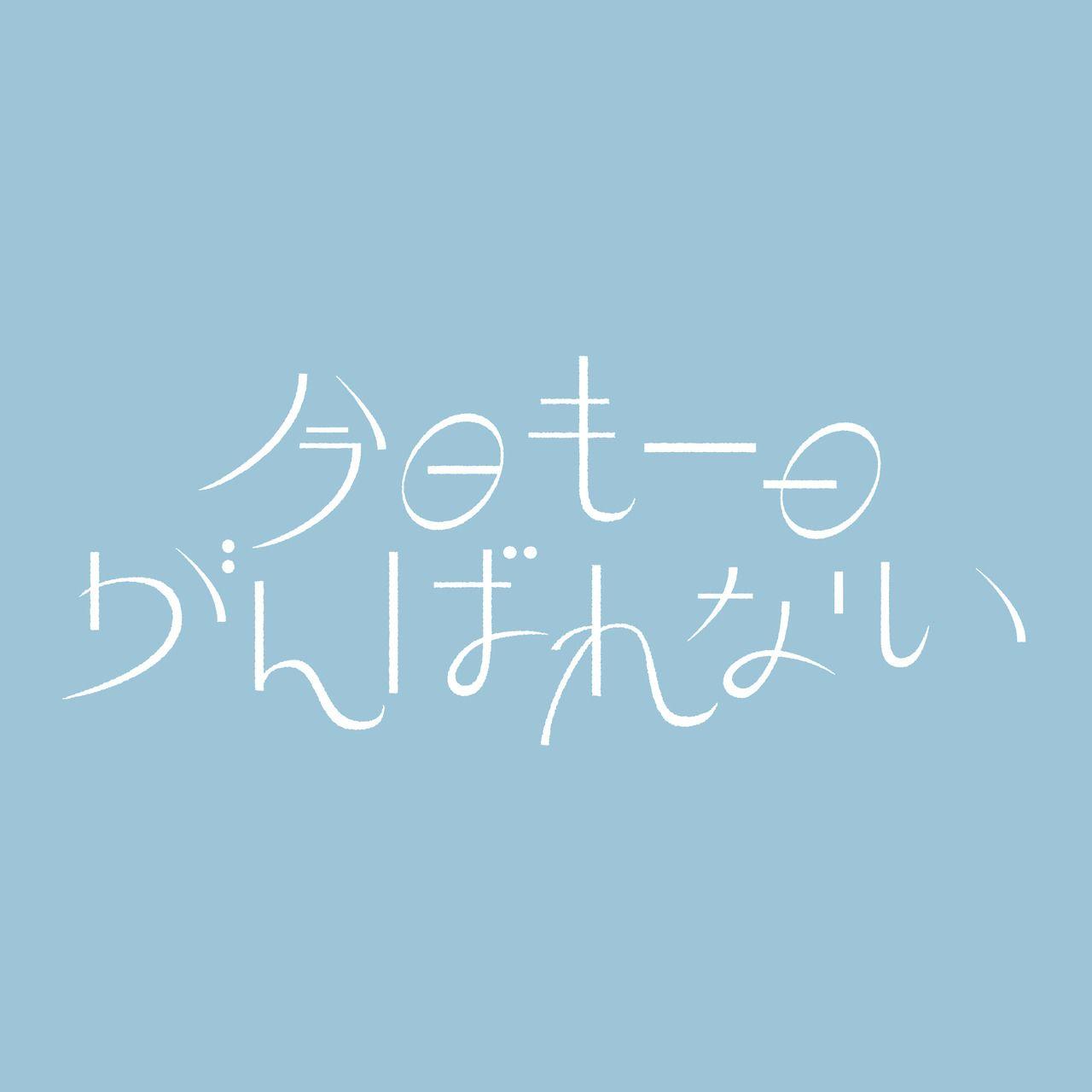 """""""今日も一日がんばれない"""" Sunday: fundam 2014.9.22"""