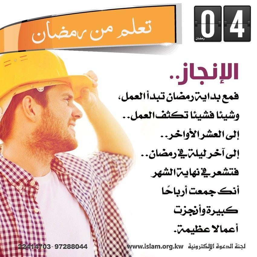 لامية Islam Daw Ramadan Quran Quraan Q8 Kuwait Syria Qatar Ramadan Movie Posters Kuwait