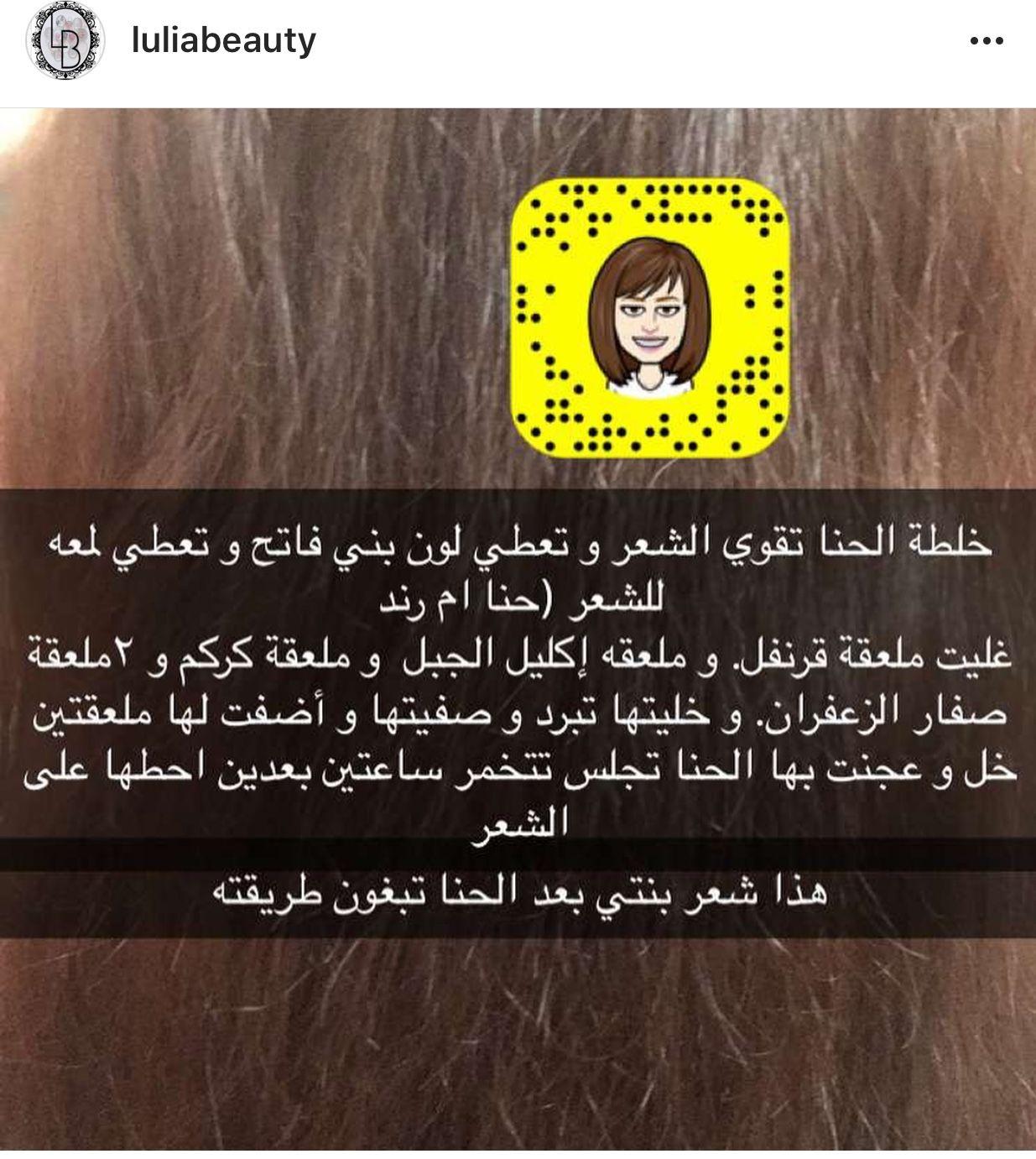 Pin By Marwa Attia On Beautytips Snapchat Screenshot Ceelo Beauty Hacks