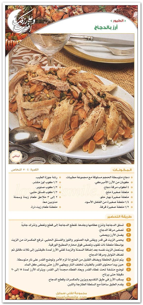أرز بالدجاج Egyptian Food Cookout Food Syrian Food