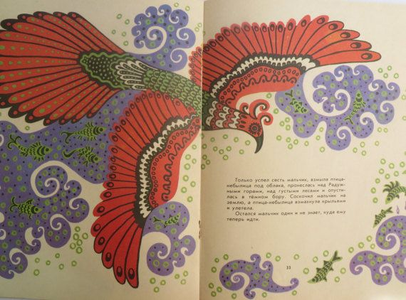 "Soviet children's book ""Tales of the wild taiga"". Book about animals. Soviet book. Vintage russian book. Soviet vintage. USSR 1980s"