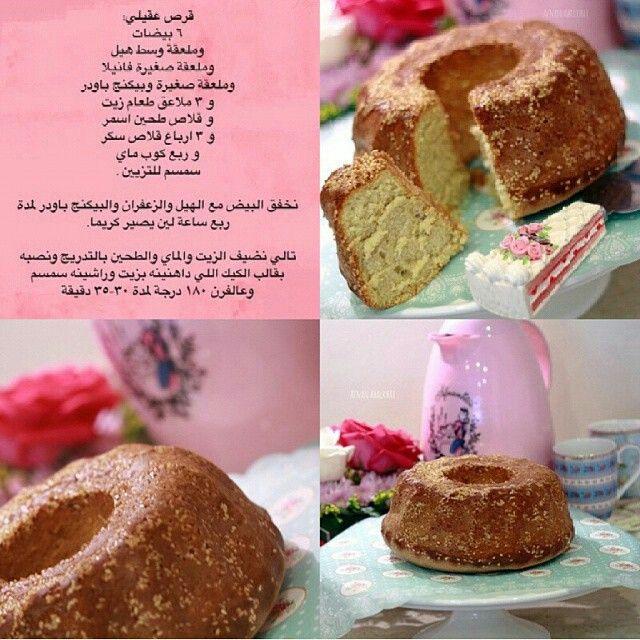 قرص عقيلي Desserts No Bake Desserts Arabic Sweets