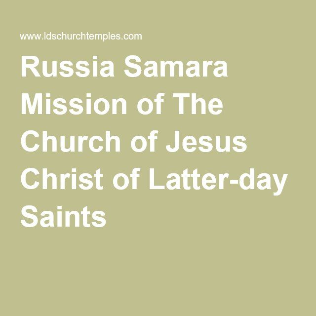 Russia Samara Mission of The Church of Jesus Christ of Latter-day Saints