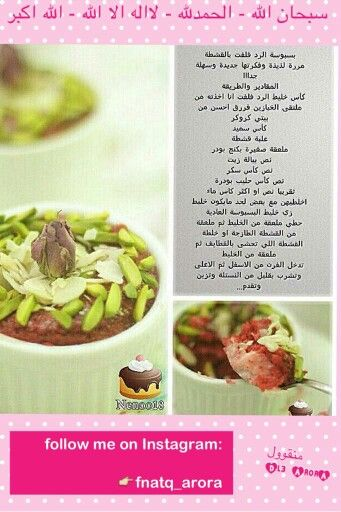 بسبوسة رد فيلفت Food Cooking Arabic Dessert