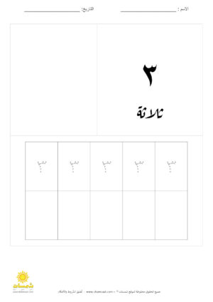 كتابة الارقام من واحد لعشرين بالخط هندي عربي متعارف عليه 4 Arabic Alphabet For Kids Numbers Preschool Alphabet For Kids