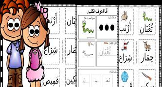 تمارين دعم تعليم القراءة والكتابة للصف الاول الابتدائي Pdf