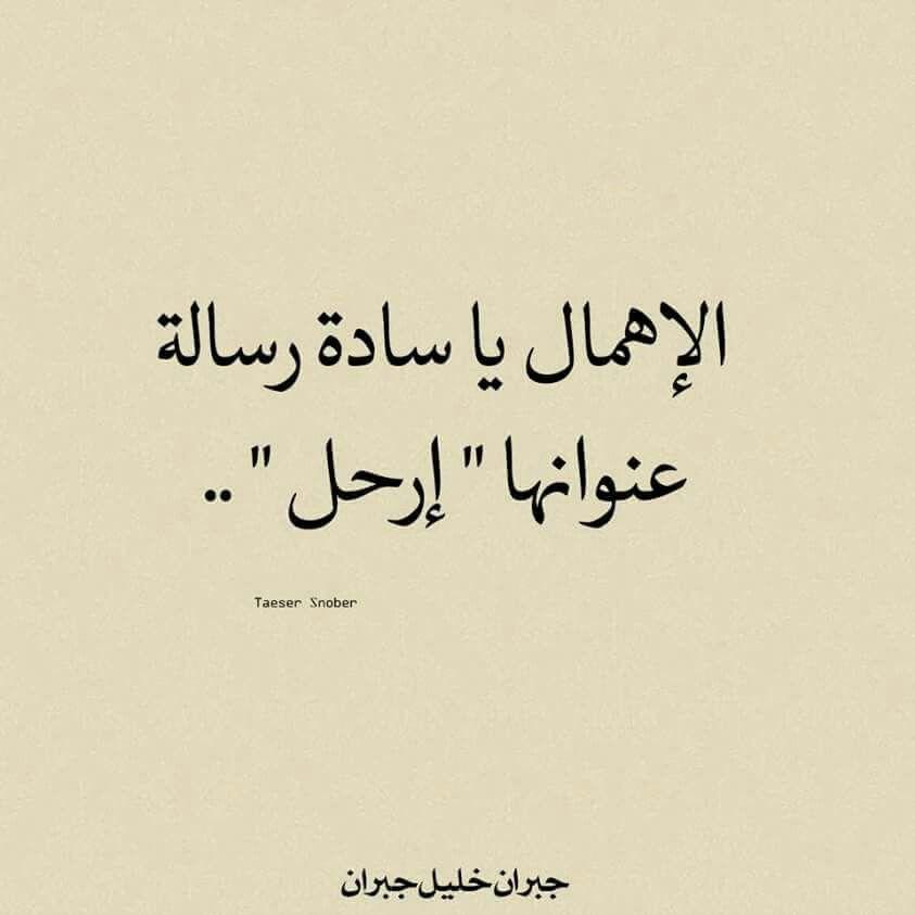 Pin By Gharib Makld On كلمات لها معنى Arabic Poetry Arabic Arabic Calligraphy