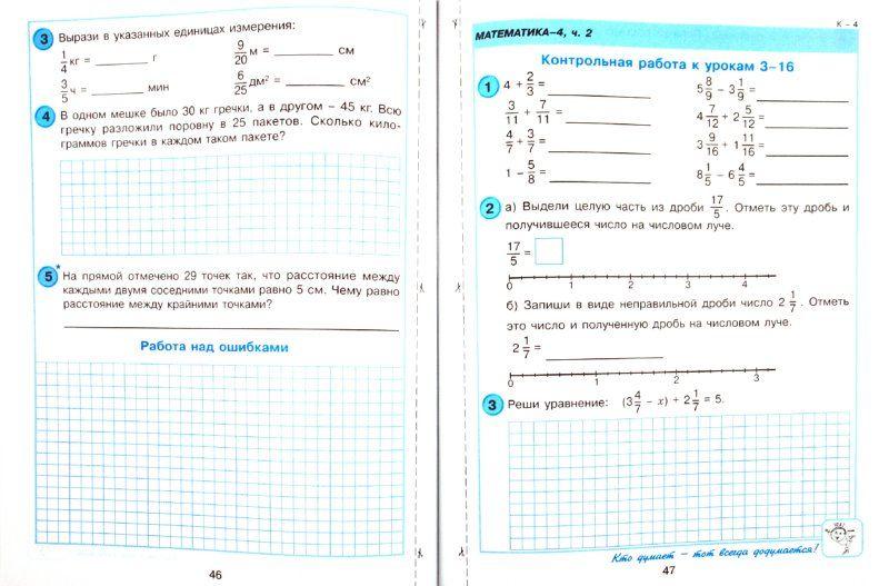 Ответы на домашние задания за 4 класс