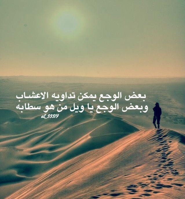 شعر نبطي قصيد ابيات قوافي عشق قافية غزل مدح كلمات خواطر بو ح Arabic Love Quotes Love Quotes Funny Comics