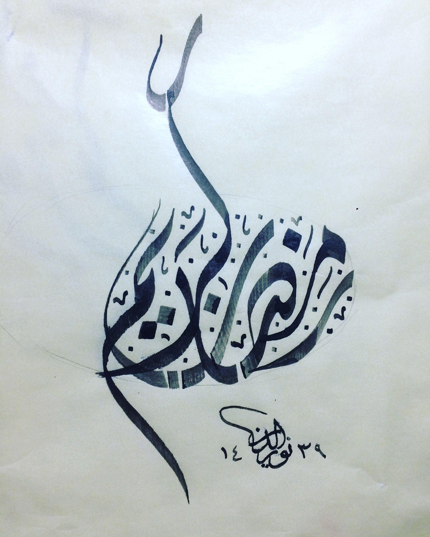 رمضان كريم خط الديواني الجلي Arabic Calligraphy Art Calligraphy