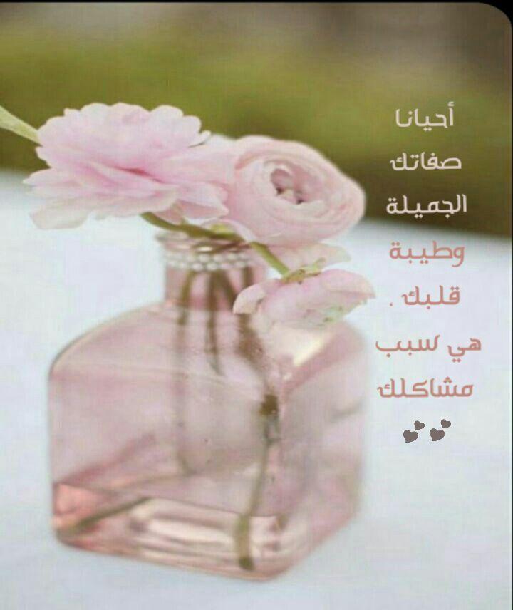 قلبك الطيب سبب مشاكلك Perfume Bottles Perfume Glass Vase